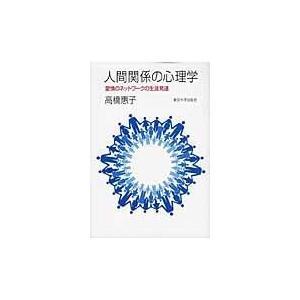人間関係の心理学/高橋恵子(発達心理学