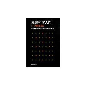 発達科学入門 1/高橋恵子(発達心理学