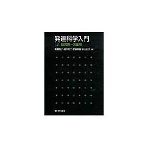 発達科学入門 2/高橋恵子(発達心理学