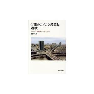 ソ連のコメコン政策と冷戦/藤澤潤