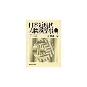 日本近現代人物履歴事典 第2版/秦郁彦