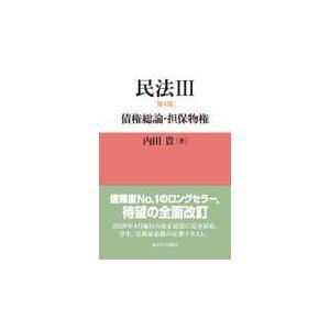 民法 3 第4版/内田貴