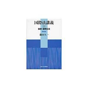 国際法講義 1 第2版/藤田久一