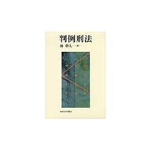 判例刑法/林幹人