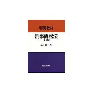 刑事訴訟法 第5版/三井誠