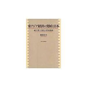 東アジア経済の発展と日本/服部民夫
