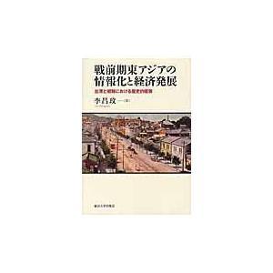 戦前期東アジアの情報化と経済発展/李昌みん