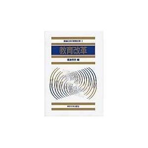 出版社名:東京大学出版会 著者名:海後宗臣 シリーズ名:戦後日本の教育改革 発行年月:1980年07...