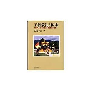 出版社名:東京大学出版会 著者名:富沢寿勇 発行年月:2003年12月 キーワード:オウケン ギレイ...