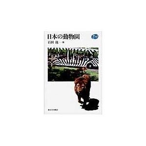 日本の動物園/石田おさむ honyaclubbook