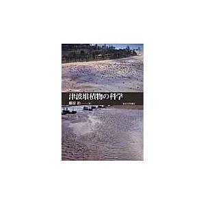津波堆積物の科学/藤原治