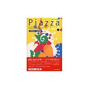 Piazza/東京大学