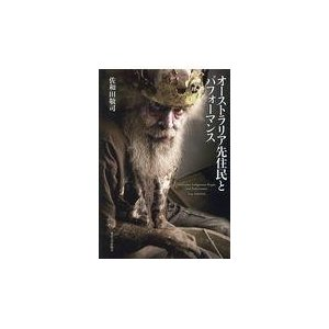 出版社名:東京大学出版会 著者名:佐和田敬司 発行年月:2017年06月 キーワード:オーストラリア...