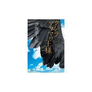 クジラアタマの王様/伊坂幸太郎