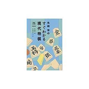 先崎学のすぐわかる現代将棋/先崎学