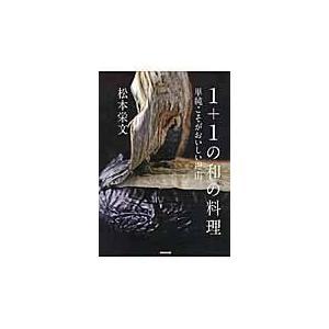 出版社名:NHK出版 著者名:松本栄文 発行年月:2015年12月 キーワード:イチ プラス イチ ...