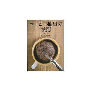 コーヒー抽出の法則/田口護 Honya Club.com PayPayモール店