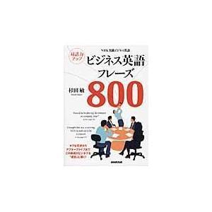 出版社名:NHK出版 著者名:杉田敏 発行年月:2014年08月 キーワード:タイワリョク アップ ...