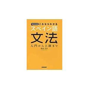 出版社名:NHK出版 著者名:廣康好美 発行年月:2016年02月 キーワード:エヌエイチケイ シュ...