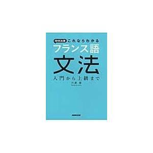 NHK出版これならわかるフランス語文法/六鹿豊|honyaclubbook