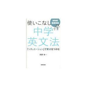 使いこなし中学英文法/阿野幸一|honyaclubbook