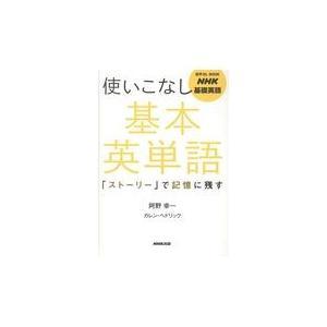 使いこなし基本英単語/阿野幸一|honyaclubbook