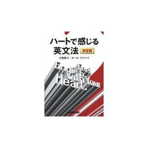 出版社名:NHK出版 著者名:大西奏斗、ポール・マクベイ 発行年月:2018年08月 キーワード:ハ...