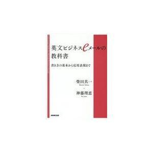 英文ビジネスeメールの教科書/柴田真一 honyaclubbook