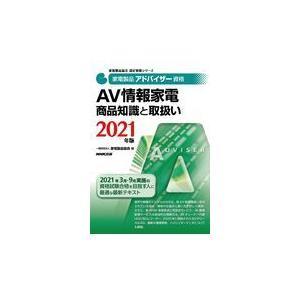 家電製品アドバイザー資格 AV情報家電商品知識と取扱い 2021年版/家電製品協会