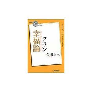 出版社名:NHK出版 著者名:合田正人 シリーズ名:NHK「100分de名著」ブックス 発行年月:2...
