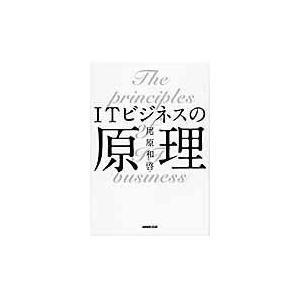 出版社名:NHK出版 著者名:尾原和啓 発行年月:2014年01月 キーワード:アイティー ビジネス...