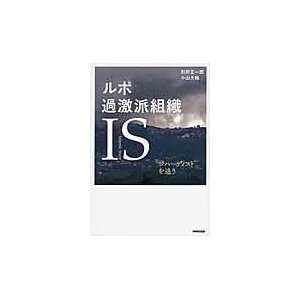 出版社名:NHK出版 著者名:別府正一郎、小山大祐 発行年月:2015年07月 キーワード:ルポ カ...