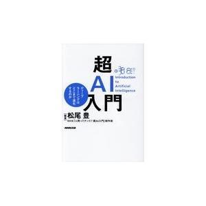超AI入門/松尾豊|Honya Club.com PayPayモール店