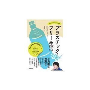プラスチック・フリー生活/シャンタル・プラモン
