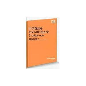 中学英語をビジネスに生かす3つのルール/関谷英里子 honyaclubbook