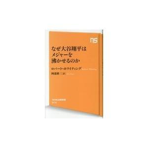 出版社名:NHK出版 著者名:ロバート・ホワイティング、阿部耕三 シリーズ名:NHK出版新書 発行年...