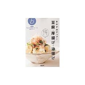 出版社名:NHK出版 シリーズ名:生活実用シリーズ 発行年月:2015年06月 キーワード:オカズリ...