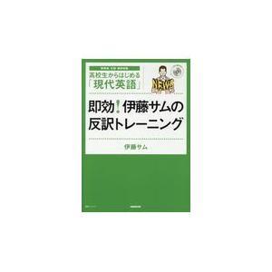 高校生からはじめる「現代英語」即効!伊藤サムの反訳トレーニング/伊藤サム