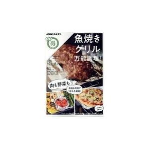魚焼きグリルで万能調理!/武蔵裕子