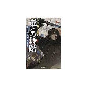 竜との舞踏 下/ジョージ・R.R.マ