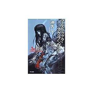 マルドゥック・スクランブル The 2nd Combust 完全版/冲方丁