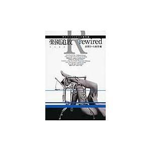 出版社名:早川書房 著者名:虚淵玄、大森望 シリーズ名:ハヤカワ文庫 発行年月:2014年10月 キ...