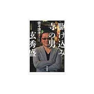 出版社名:早川書房 著者名:佐々涼子 シリーズ名:ハヤカワ文庫NF ハヤカワ・ノンフィクション文庫 ...