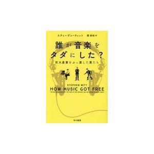 出版社名:早川書房 著者名:スティーブン・ウィット、関美和 シリーズ名:ハヤカワ文庫NF ハヤカワ・...