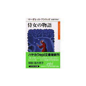 侍女の物語/マーガレット・アトウ