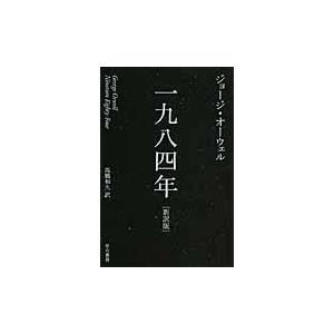 出版社名:早川書房 著者名:ジョージ・オーウェル、高橋和久 シリーズ名:ハヤカワepi文庫 発行年月...