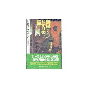 出版社名:早川書房 著者名:トリイ・ヘイデン、入江真佐子 発行年月:2000年07月 キーワード:キ...