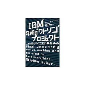 "IBM奇跡の""ワトソン""プロジェクト/スティーヴ...の商品画像"