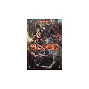 竜との舞踏 2/ジョージ・R.R.マ