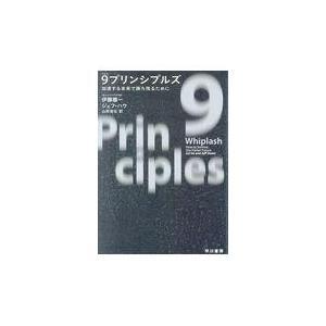 9プリンシプルズ/伊藤穰一